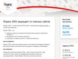 Yandex .DNS – blokování nebezpečných webů
