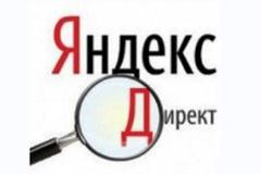 Yandex direct